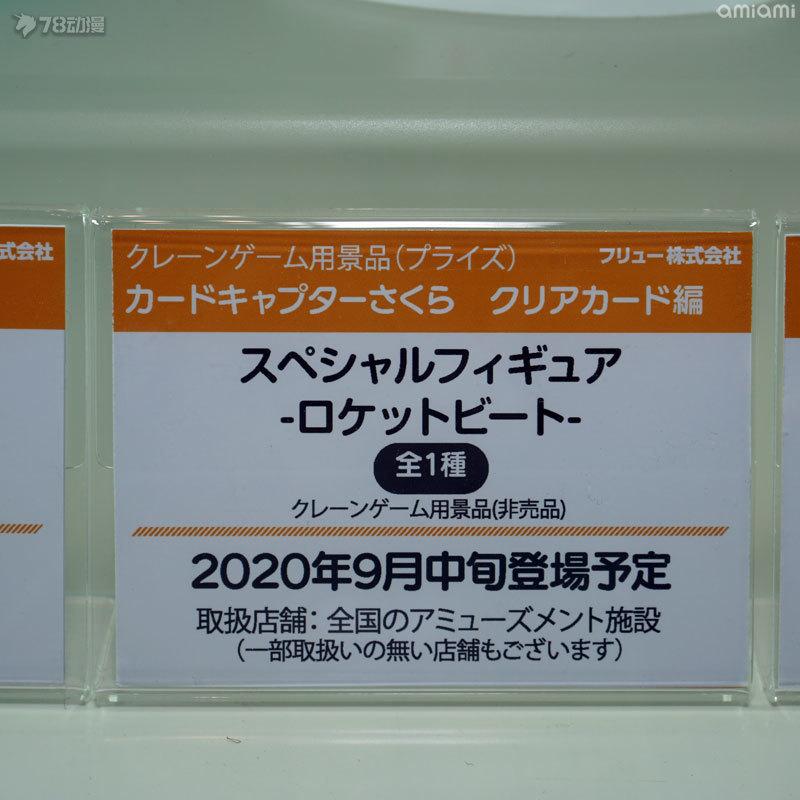 WF2020FuRyu-48.jpg