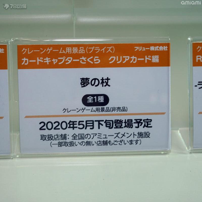WF2020FuRyu-52.jpg
