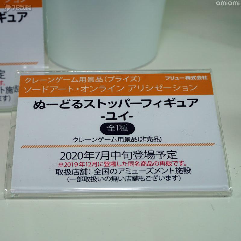 WF2020FuRyu-65.jpg