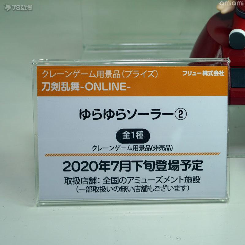 WF2020FuRyu-67.jpg