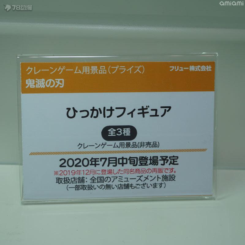 WF2020FuRyu-69.jpg