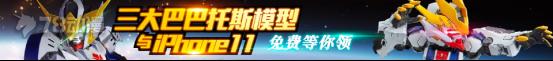 最终版【敢达决战】论坛活动文案V7182.png