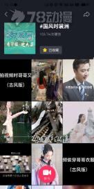 抖音&国风时裳洲 宣传文106.png