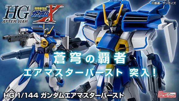 20200630_hg_gundam_air-master_burst_600x341.jpg