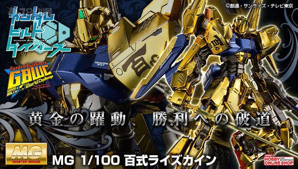 20201015_mg_hyakushiki_raise_cain_600x341.jpg