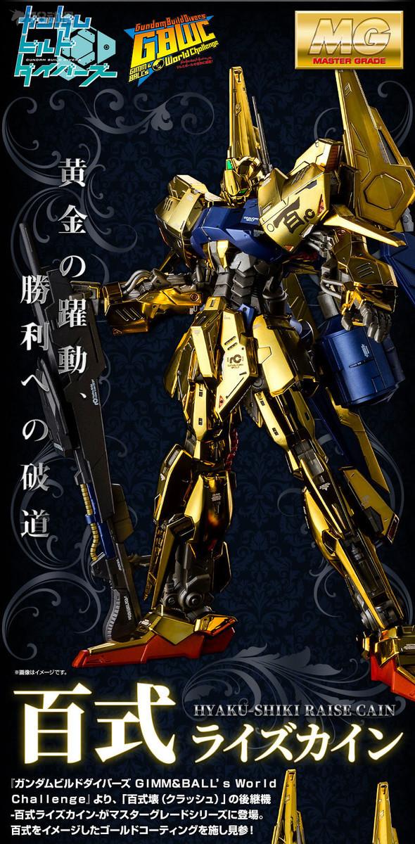 20201015_mg_hyakushiki_raise_cain_02.jpg