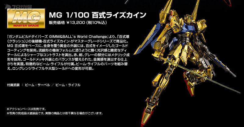 20201015_mg_hyakushiki_raise_cain_04.jpg