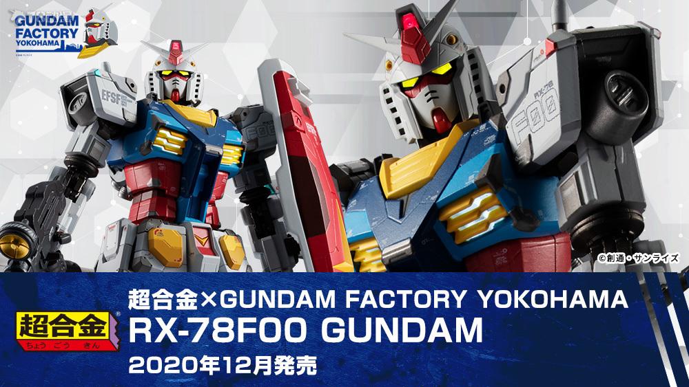 20201026_chogokin_rx-78-2_gundam_1000x563.jpg