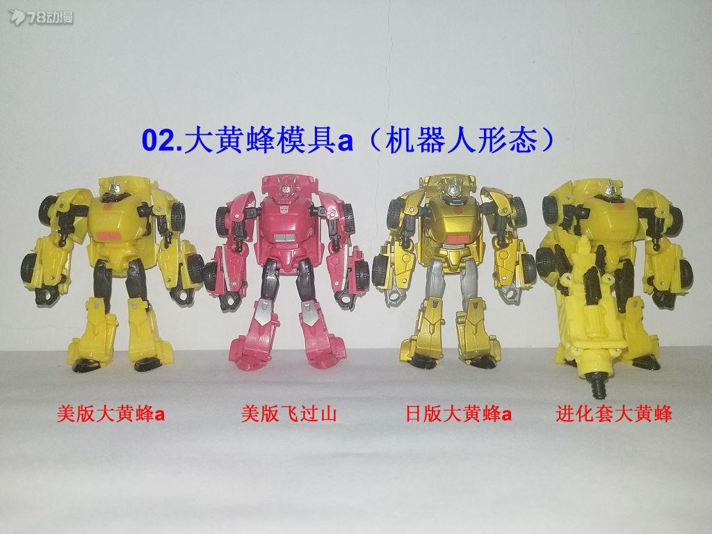 02.大黄蜂模具a+.jpg