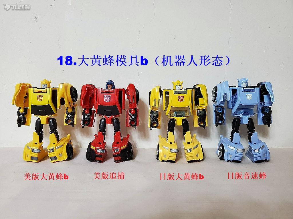 18.大黄蜂模具b+.jpg