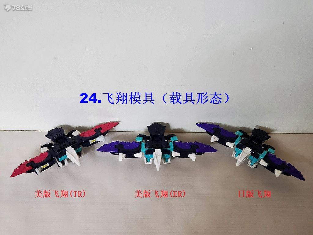 24.飞翔模具-.jpg
