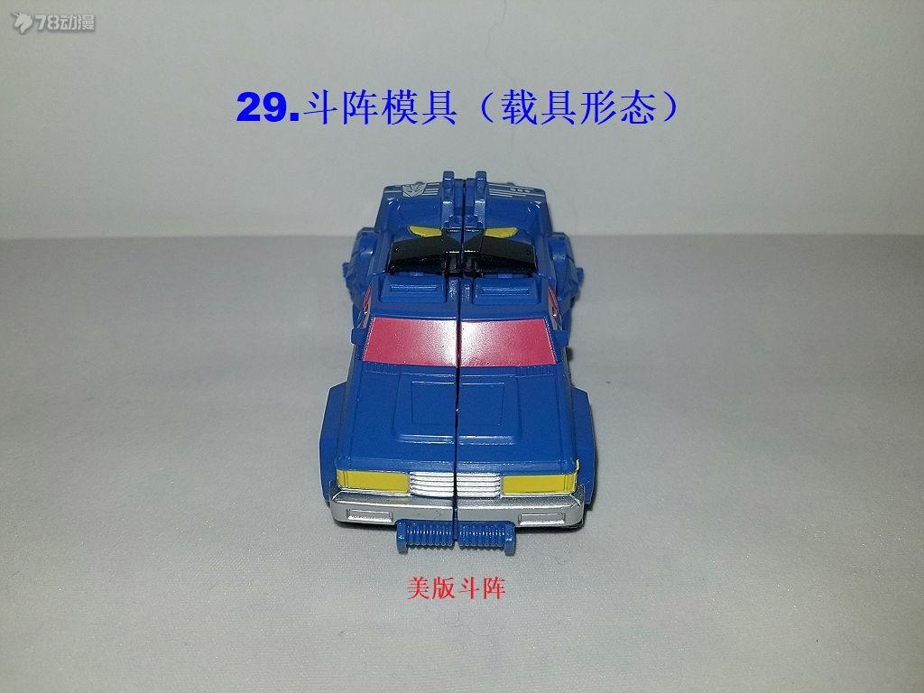 29.斗阵模具-.jpg