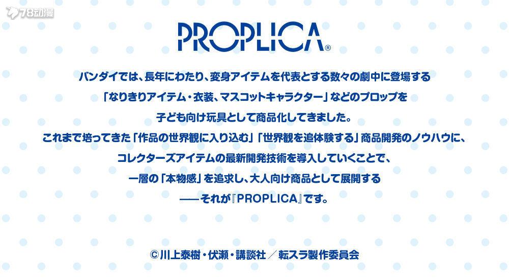 proplica_rimuru_lp_09.jpg