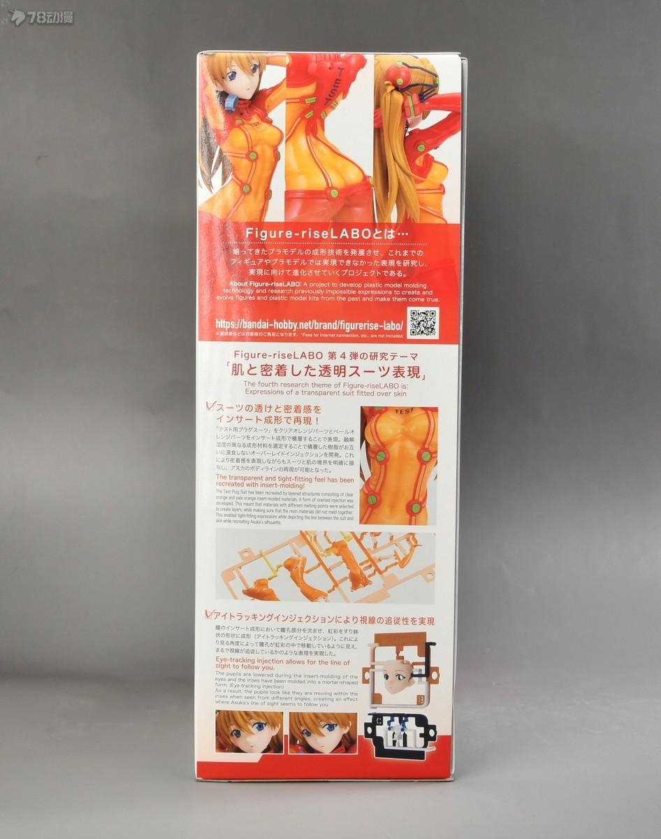 Figure-rise LABO 式波·明日香·蘭格雷