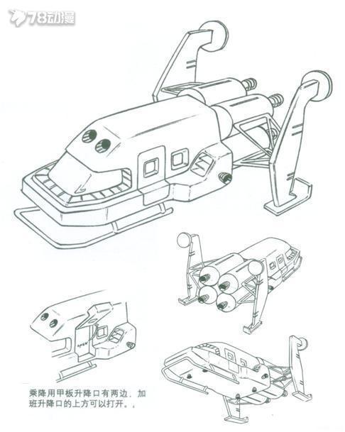 0079联邦 航天飞船